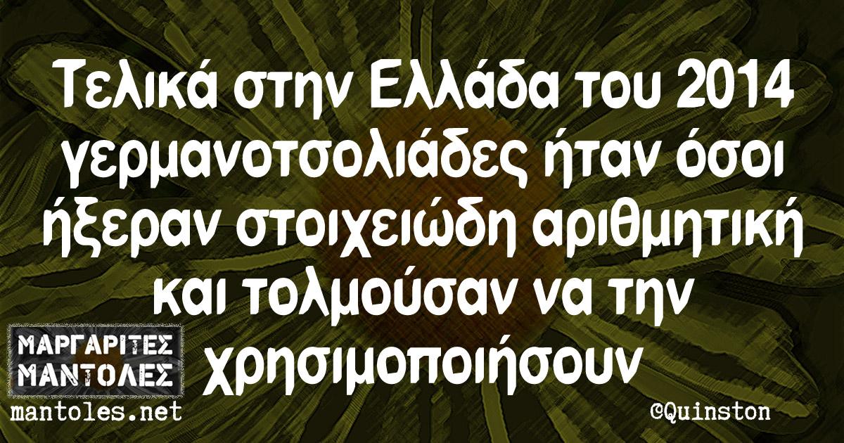 Τελικά στην Ελλάδα του 2014 γερμανοτσολιάδες ήταν όσοι ήξεραν στοιχειώδη αριθμητική και τολμούσαν να τη χρησιμοποιήσουν