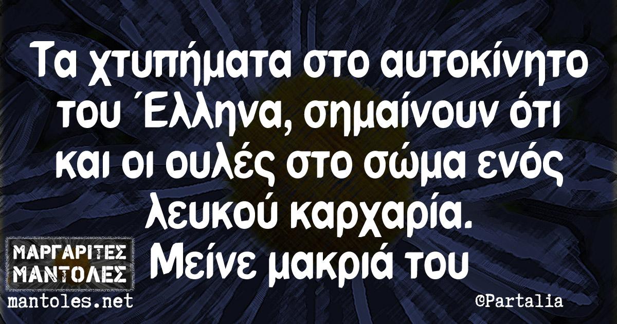 Τα χτυπήματα στο αυτοκίνητο του Έλληνα, σημαίνουν ότι και οι ουλές στο σώμα ενός λευκού καρχαρία. Μείνε μακριά του