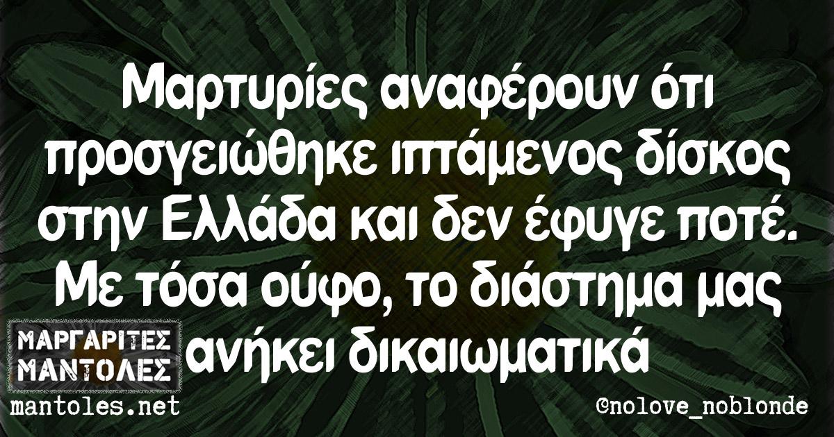 Μαρτυρίες αναφέρουν ότι προσγειώθηκε ιπτάμενος δίσκος στην Ελλάδα και δεν έφυγε ποτέ. Με τόσα ούφο, το διάστημα μας ανήκει δικαιωματικά