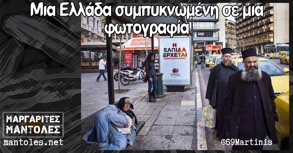 Μια Ελλάδα συμπυκνωμένη σε μια φωτογραφία