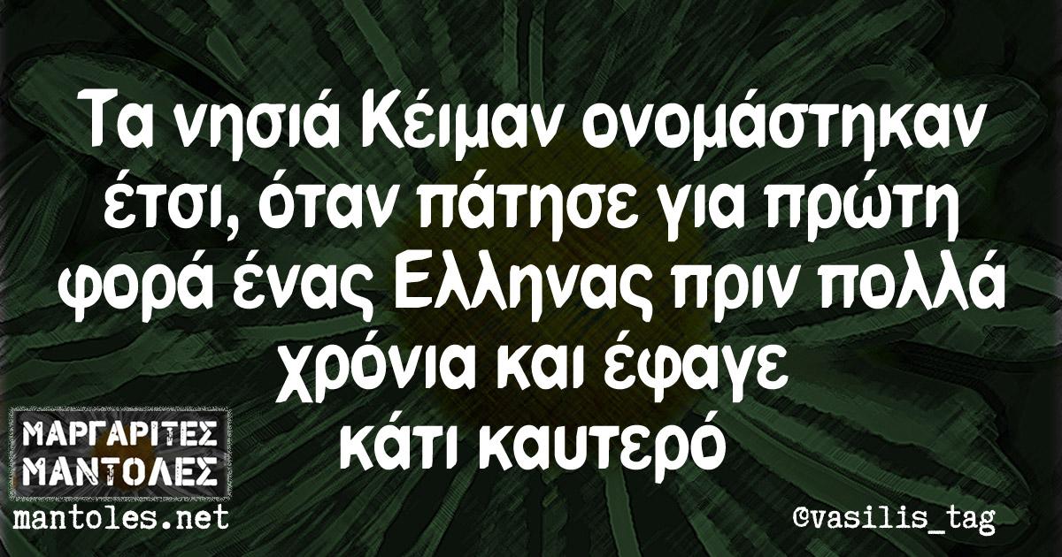 Τα νησιά Κέιμαν ονομάστηκαν έτσι, όταν πάτησε για πρώτη φορά ένας Έλληνας πριν πολλά χρόνια και έφαγε κάτι καυτερό
