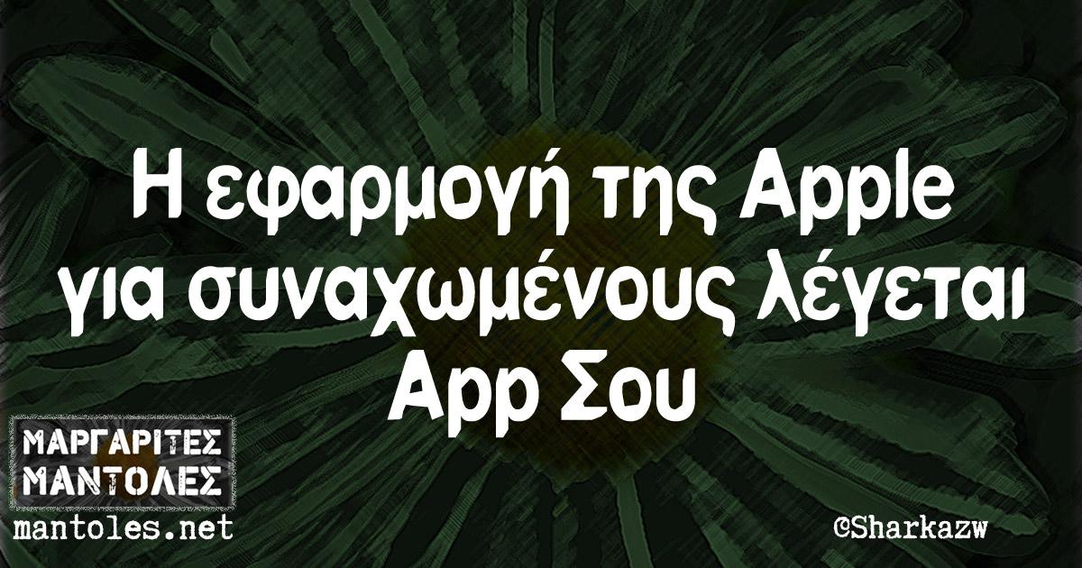 Η εφαρμογή της Apple για συναχωμένους λέγεται App Σου