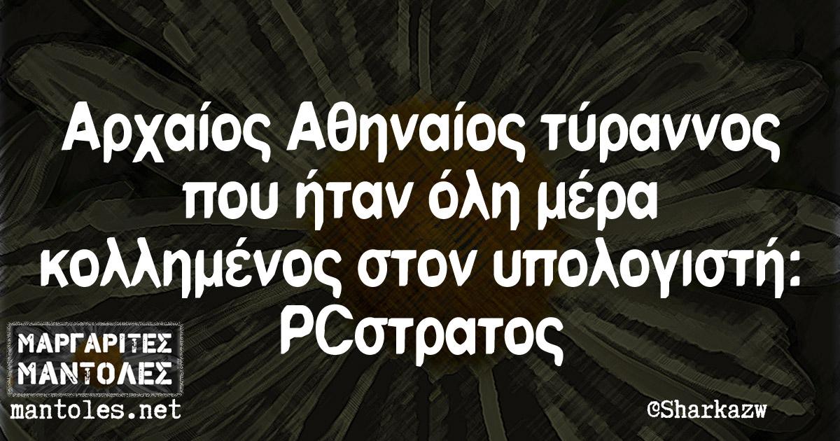 Αρχαίος Αθηναίος τύραννος που ήταν όλη μέρα κολλημένος στον υπολογιστή: PCστρατος