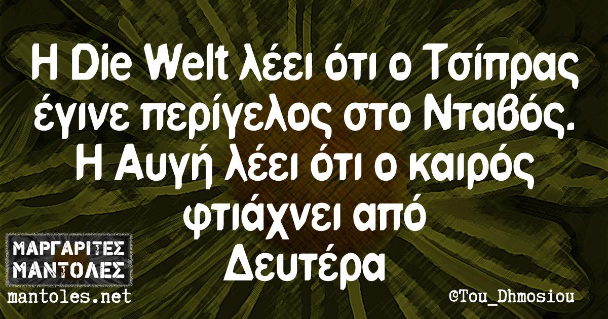 H Die Welt λέει ότι ο Τσίπρας έγινε περίγελος στο Νταβός. Η Αυγή λέει ότι ο καιρός φτιάχνει από Δευτέρα