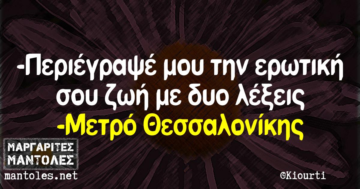 - Περιέγραψέ μου την ερωτική σου ζωή με δυο λέξεις. - Μετρό Θεσσαλονίκης