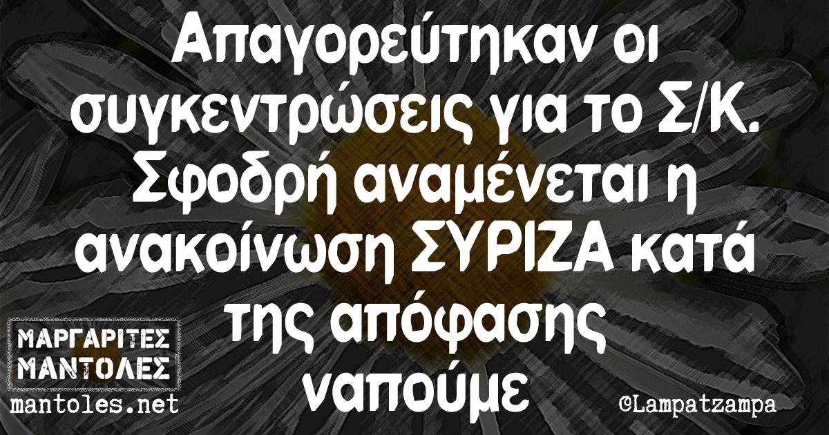 Απαγορεύτηκαν οι συγκεντρώσεις για αύριο. Σφοδρή αναμένεται η ανακοίνωση ΣΥΡΙΖΑ κατά της απόφασης ναπούμε