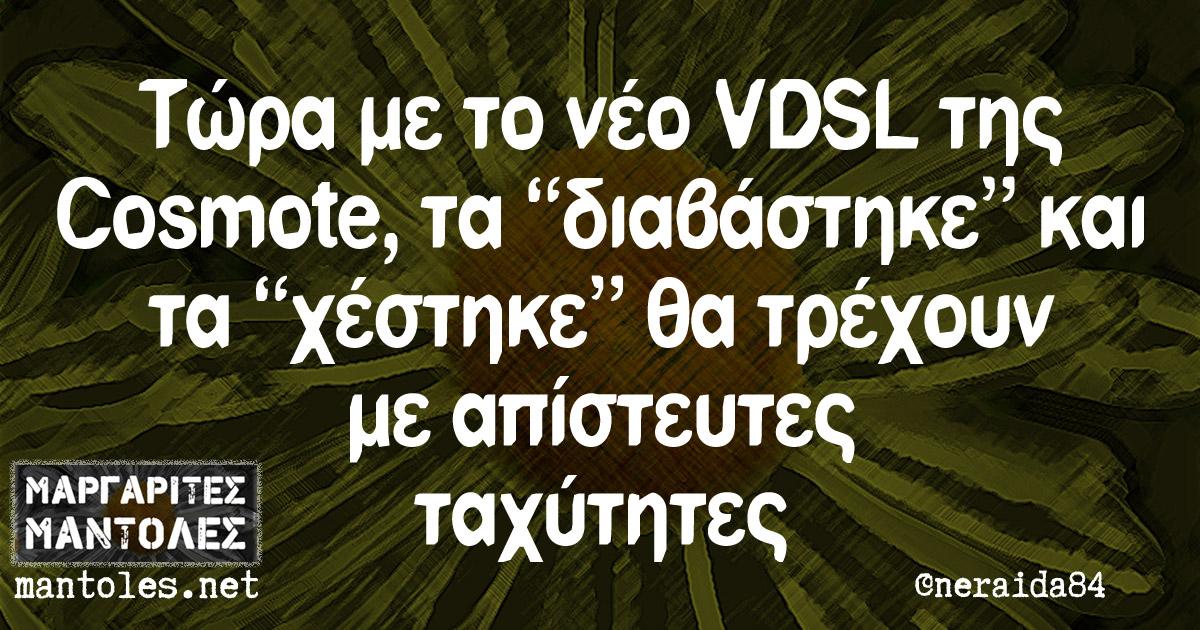 """Τώρα με το νέο VDSL της Cosmote, τα """"διαβάστηκε"""" και τα """"χέστηκε"""" θα τρέχουν με απίστευτες ταχύτητες"""