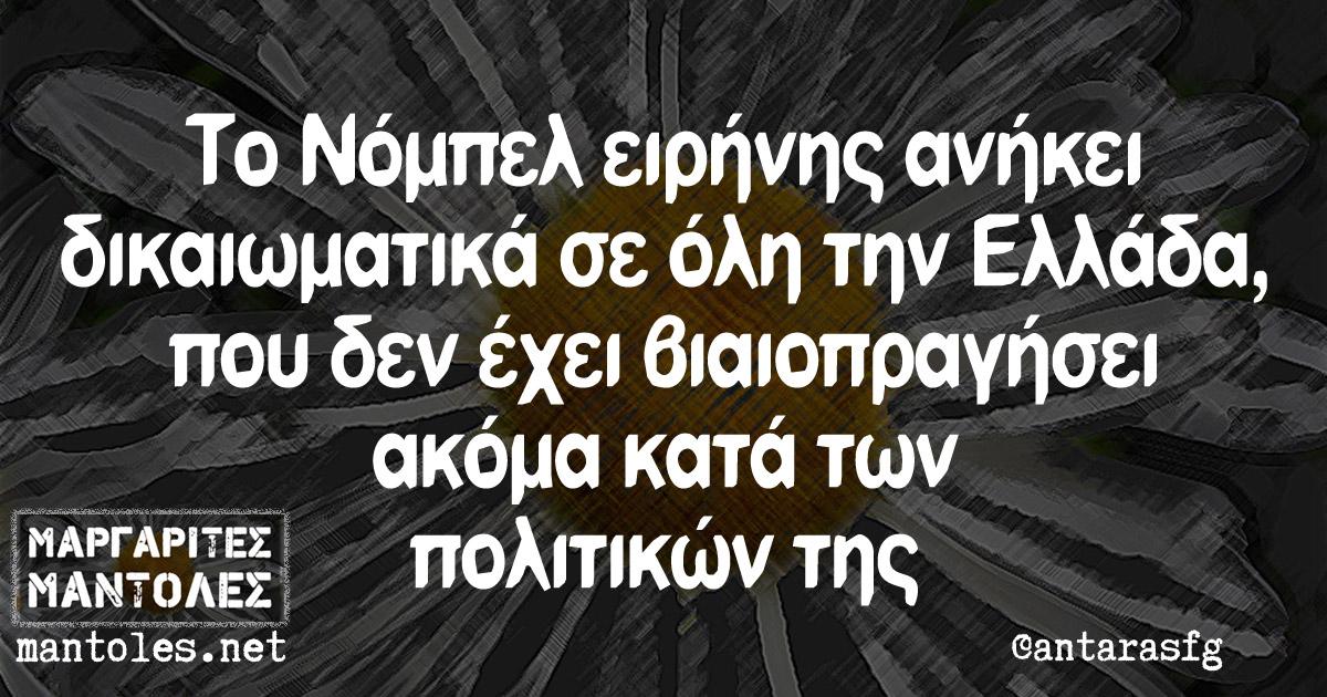 Το Νόμπελ ειρήνης ανήκει δικαιωματικά σε όλη την Ελλάδα, που δεν έχει βιαιοπραγήσει ακόμα κατά των πολιτικών της