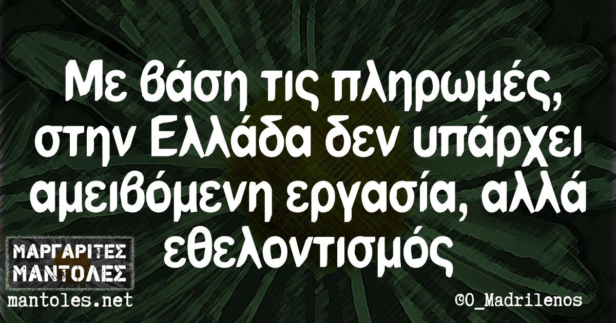 Με βάση τις πληρωμές, στην Ελλάδα δεν υπάρχει αμειβόμενη εργασία, αλλά εθελοντισμός