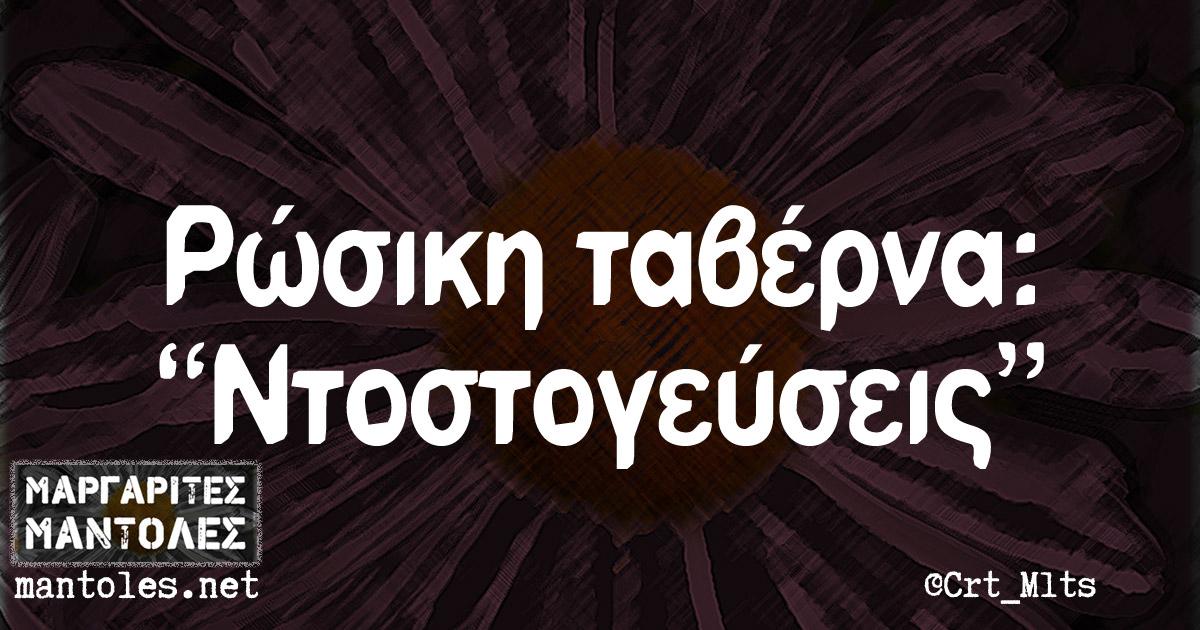"""Ρώσικη ταβέρνα: """"Ντοστογεύσεις"""""""