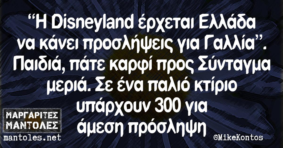 """""""Η Disneyland έρχεται Ελλάδα να κάνει προσλήψεις για Γαλλία"""". Παιδιά, πάτε καρφί προς Σύνταγμα. Σε ένα παλιό κτίριο υπάρχουν 300 για άμεση πρόσληψη"""