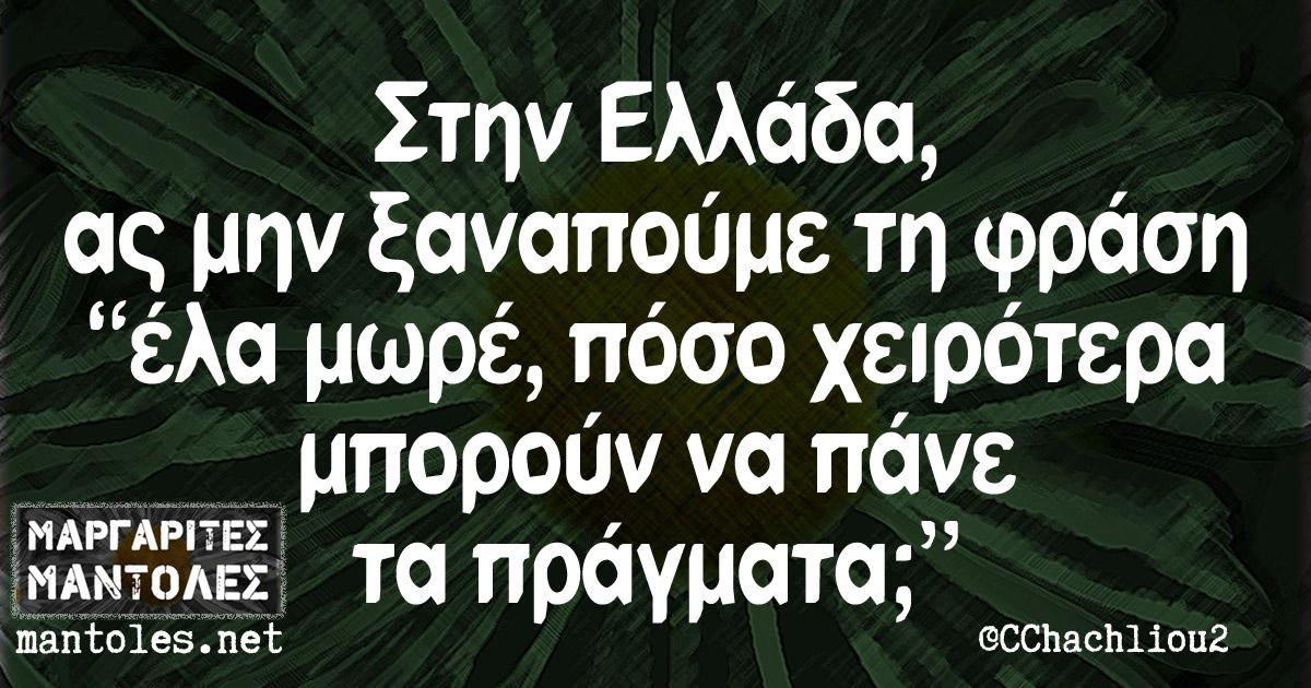 """Στην Ελλάδα, ας μην ξαναπούμε τη φράση """"έλα μωρέ, πόσο χειρότερα μπορούν να πάνε τα πράγματα;"""""""