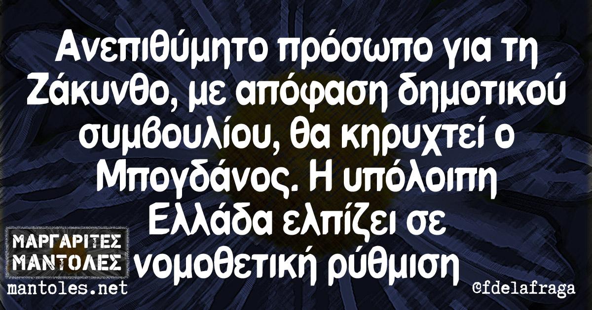 Ανεπιθύμητο πρόσωπο για τη Ζάκυνθο, με απόφαση δημοτικού συμβουλίου, θα κηρυχτεί ο Μπογδάνος.Η υπόλοιπη Ελλάδα ελπίζει σε νομοθετική ρύθμιση