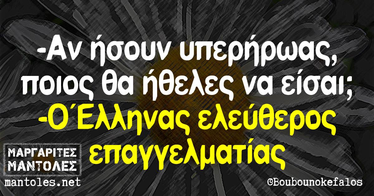-Αν ήσουν υπερήρωας ποιος θα ήθελες να είσαι; -Ο Έλληνας ελεύθερος επαγγελματίας