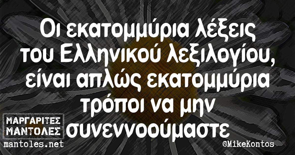 Οι εκατομμύρια λέξεις του Ελληνικού λεξιλογίου, είναι απλώς εκατομμύρια τρόποι να μην συνεννοούμαστε