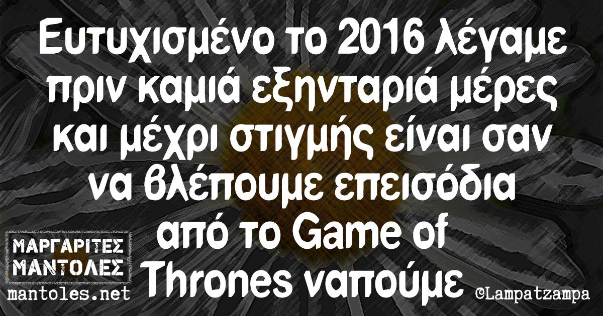 Ευτυχισμένο το 2016 λέγαμε πριν καμιά εξηνταριά μέρες και μέχρι στιγμής είναι σαν να βλέπουμε επεισόδια από το Game of Thrones ναπούμε