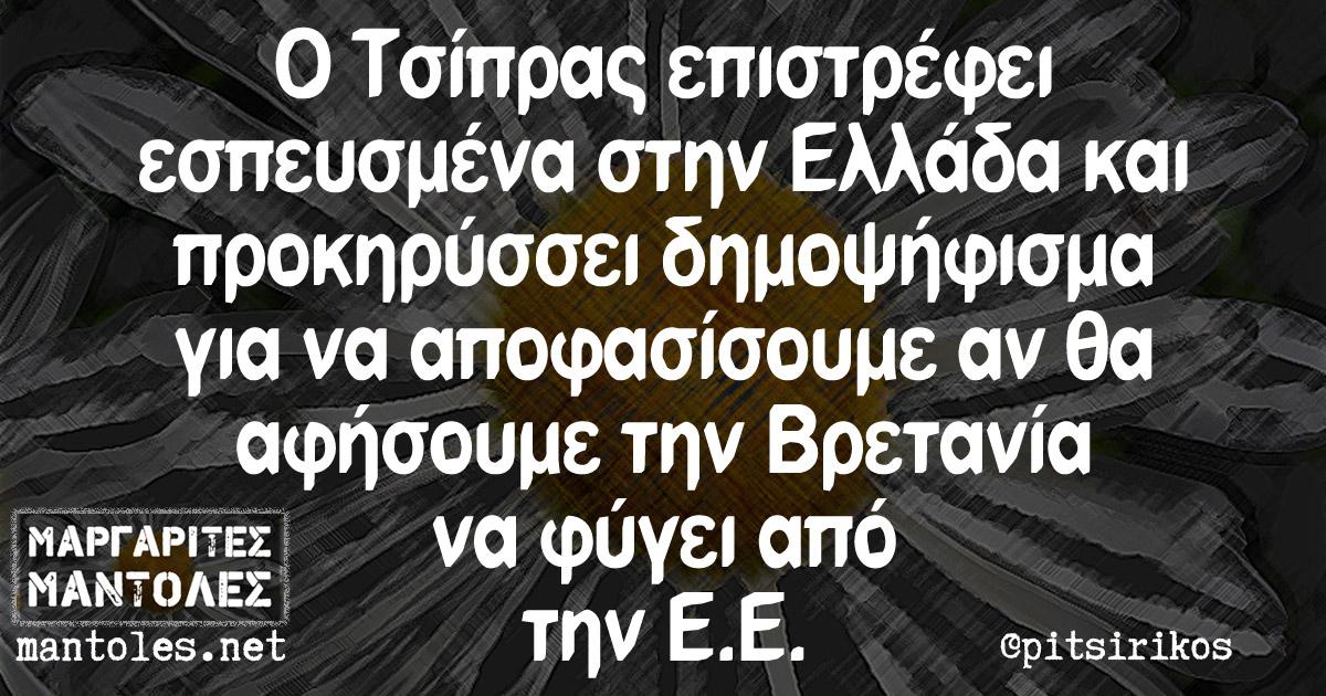 Ο Τσίπρας επιστρέφει εσπευσμένα στην Ελλάδα και προκηρύσσει δημοψήφισμα για να αποφασίσουμε αν θα αφήσουμε την Βρετανία να φύγει από την Ε.Ε.