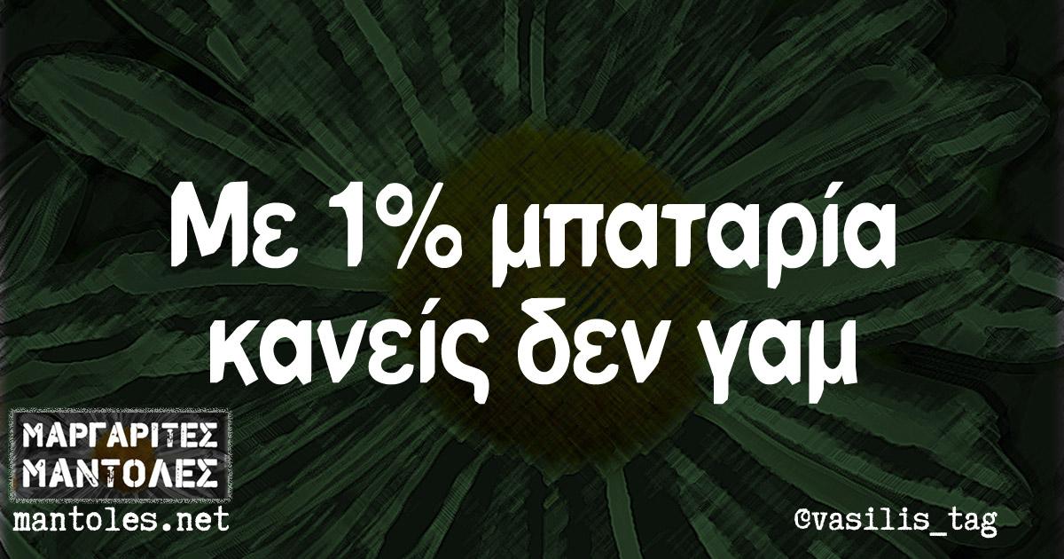 Με 1% μπαταρία κανείς δεν γαμ