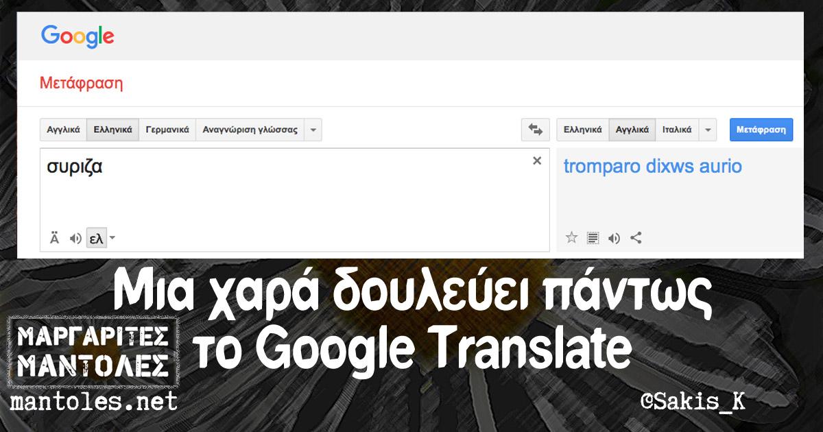 Μια χαρά δουλεύει πάντως το Google Translate