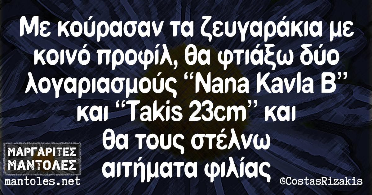 """Με κούρασαν τα ζευγαράκια με κοινό προφίλ, θα φτιάξω δύο λογαριασμούς """"Nana Kavla B"""" και """"Takis 23cm"""" και θα τους στέλνω αιτήματα φιλίας"""