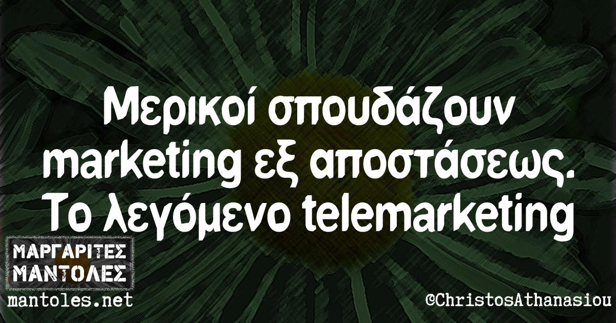 Μερικοί σπουδάζουν marketing εξ αποστάσεως. Το λεγόμενο telemarketing