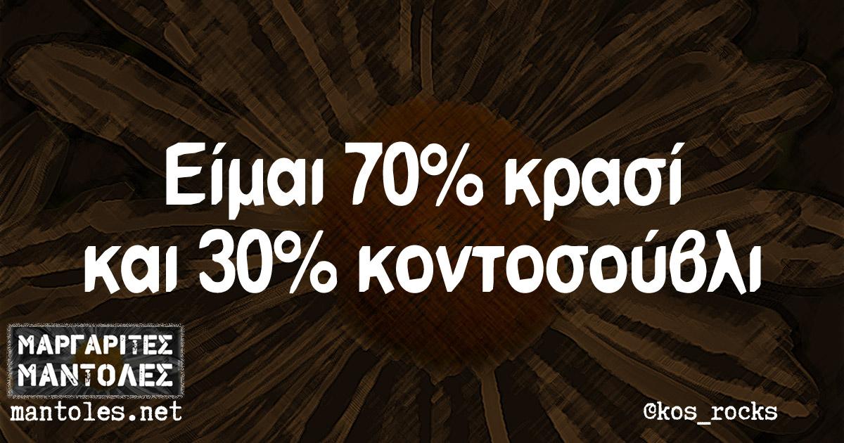 Είμαι 70% κρασί και 30% κοντοσούβλι