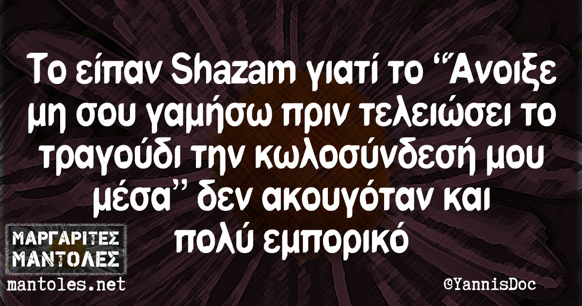 """Το είπαν Shazam γιατί το """"Άνοιξε μη σου γαμήσω πριν τελειώσει το τραγούδι την κωλοσύνδεσή μου μέσα """" δεν ακουγόταν και πολύ εμπορικό"""