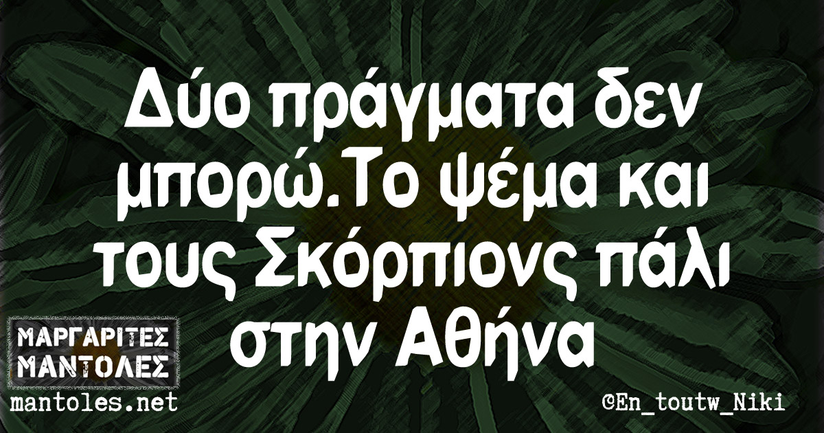 Δύο πράγματα δεν μπορώ. Το ψέμα και τους Σκόρπιονς πάλι στην Αθήνα