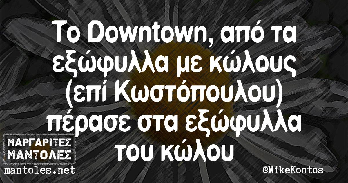 Το Downtown, από τα εξώφυλλα με κώλους (επί Κωστόπουλου) πέρασε στα εξώφυλλα του κώλου