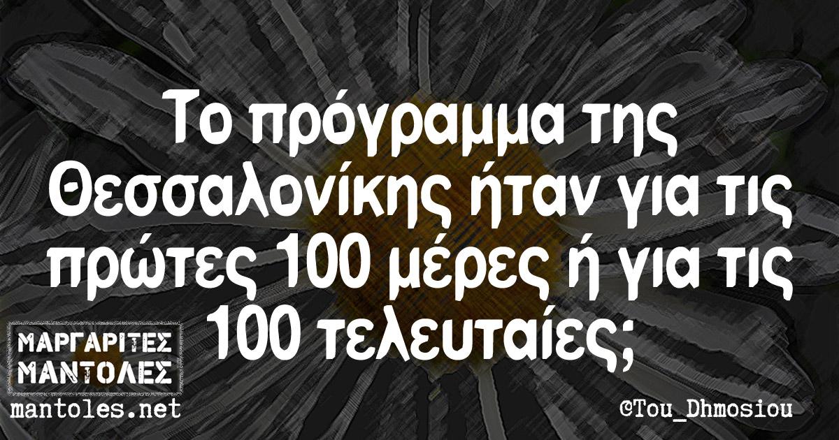 Το πρόγραμμα της Θεσσαλονίκης ήταν για τις πρώτες 100 μέρες ή για τις 100 τελευταίες;
