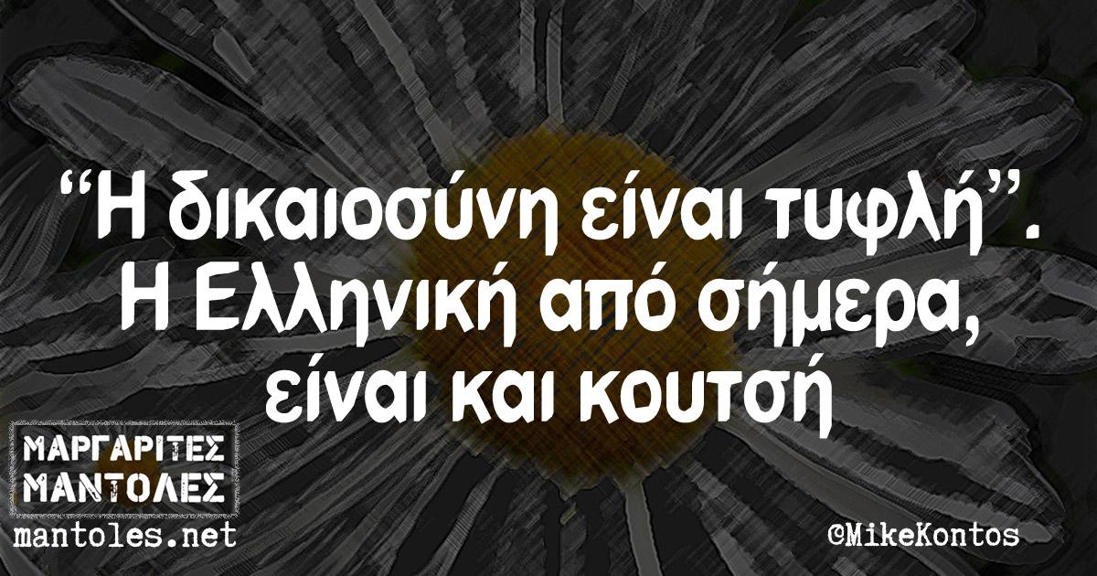 """""""Η δικαιοσύνη είναι τυφλή"""". Η Ελληνική από σήμερα, είναι και κουτσή"""