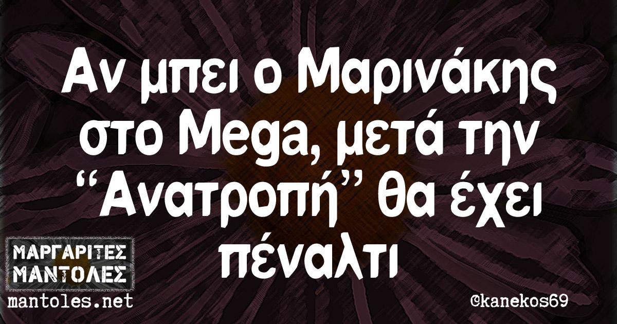 """Αν μπει ο Μαρινάκης στο Mega, μετα την """"Ανατροπή"""" θα έχει πέναλτι"""