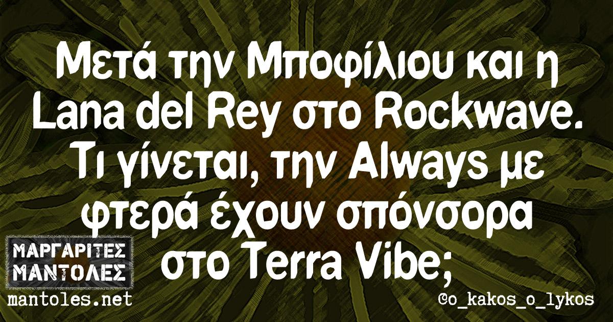 Μετά την Μποφίλιου και η Lana del Rey στο Rockwave. Τι γίνεται, την Always με φτερά έχουν σπόνσορα στο Terra Vibe;