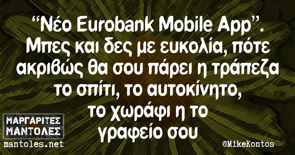 """""""Νέο Eurobank Mobile App"""". Μπες και δες με ευκολία, πότε ακριβώς θα σου πάρει η τράπεζα το σπίτι, το αυτοκίνητο, το χωράφι η το γραφείο σου"""