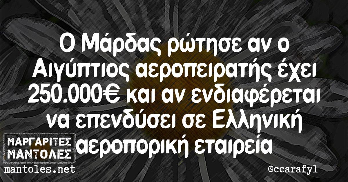 Ο Μάδρας ρώτησε αν ο Αιγύπτιος αεροπειρατής έχει 250.000€ και αν ενδιαφέρεται να επενδύσει σε Ελληνική αεροπορική εταιρεία