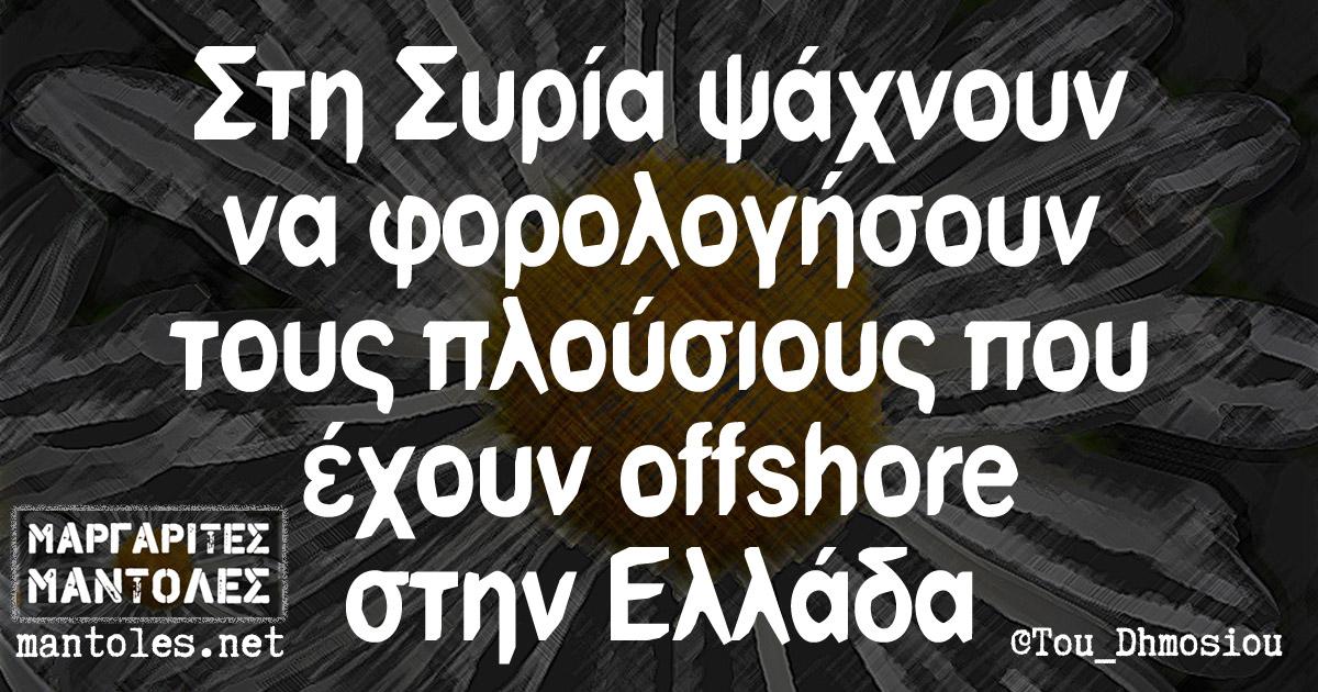 Στην Συρία ψάχνουν να φορολογήσουν τους πλούσιους που έχουν offshore στην Ελλάδα
