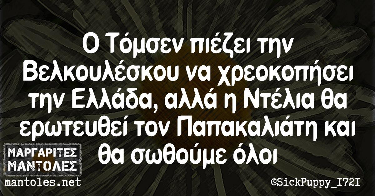 Ο Τόμσεν πιέζει την Βελκουλέσκου να χρεοκοπήσει την Ελλάδα, αλλά η Ντέλια θα ερωτευτεί τον Παπακαλιάτη και θα σωθούμε όλοι