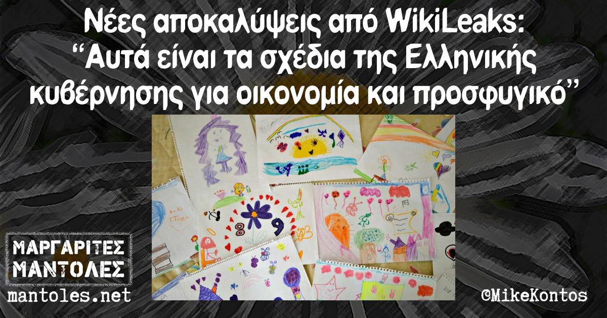 """Νέες αποκαλύψεις από WikiLeaks: """"Αυτά είναι τα σχέδια της Ελληνικής κυβέρνησης για οικονομία και προσφυγικό"""""""