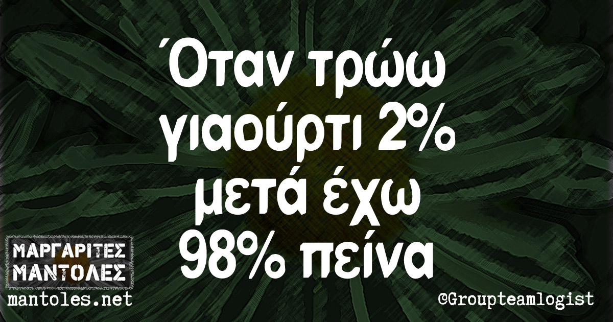 Όταν τρώω γιαούρτι 2% μετά έχω 98% πείνα