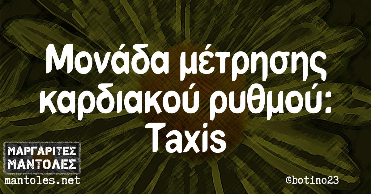 Mονάδα μέτρησης καρδιακού ρυθμού: Taxis