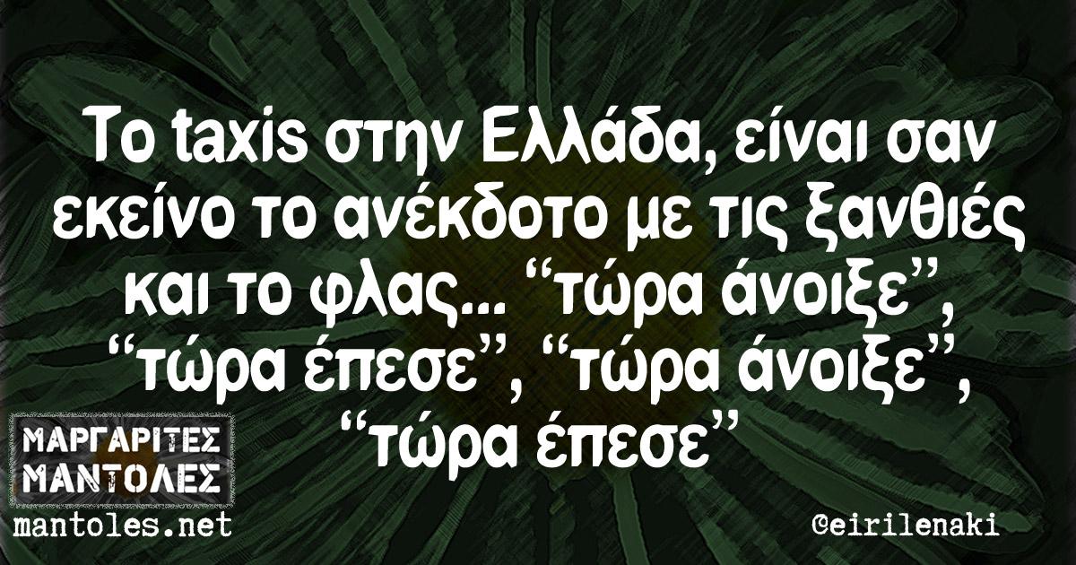 """Το taxis στην Ελλάδα, είναι σαν εκείνο το ανέκδοτο με τις ξανθιές και το φλας... """"τώρα άνοιξε"""", """"τώρα έπεσε"""", """"τώρα άνοιξε"""", """"τώρα έπεσε"""""""
