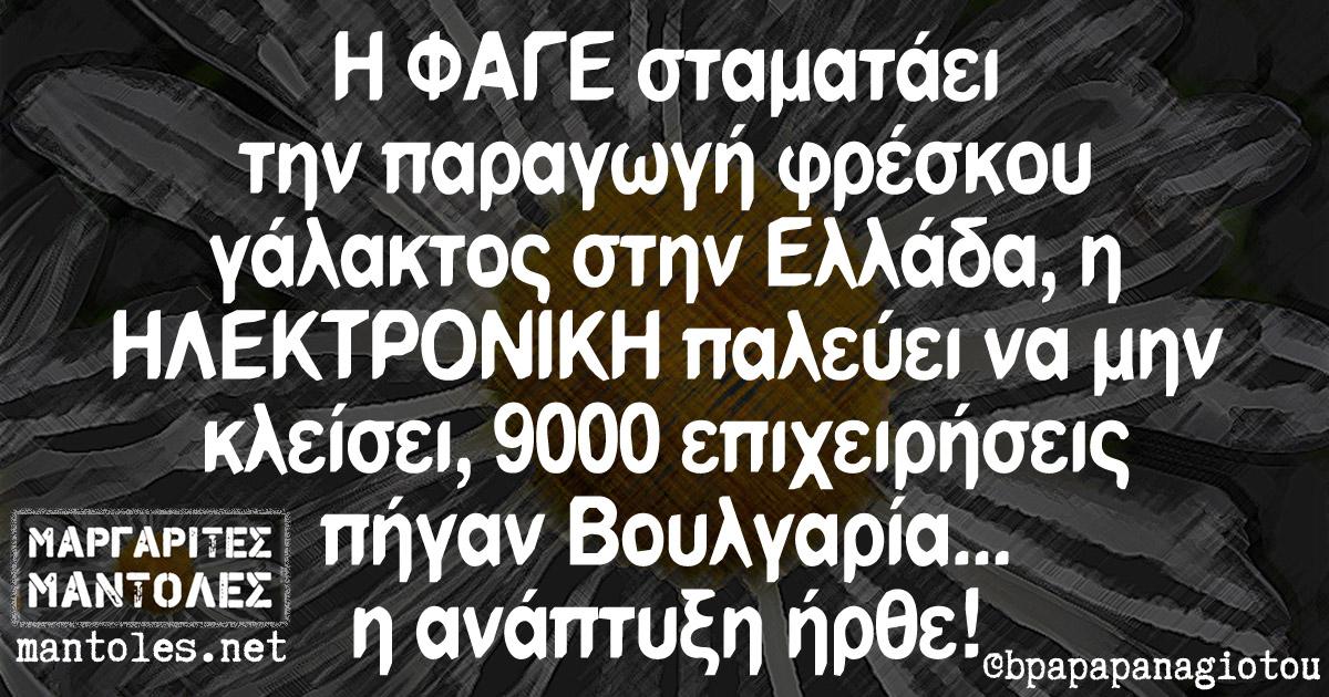 Η ΦΑΓΕ σταματάει την παραγωγή φρέσκου γάλατος στην Ελλάδα, η ΗΛΕΚΤΡΟΝΙΚΗ παλεύει να μην κλείσει, 9000 επιχειρήσεις πήγαν Βουλγαρία... η ανάπτυξη ήρθε!