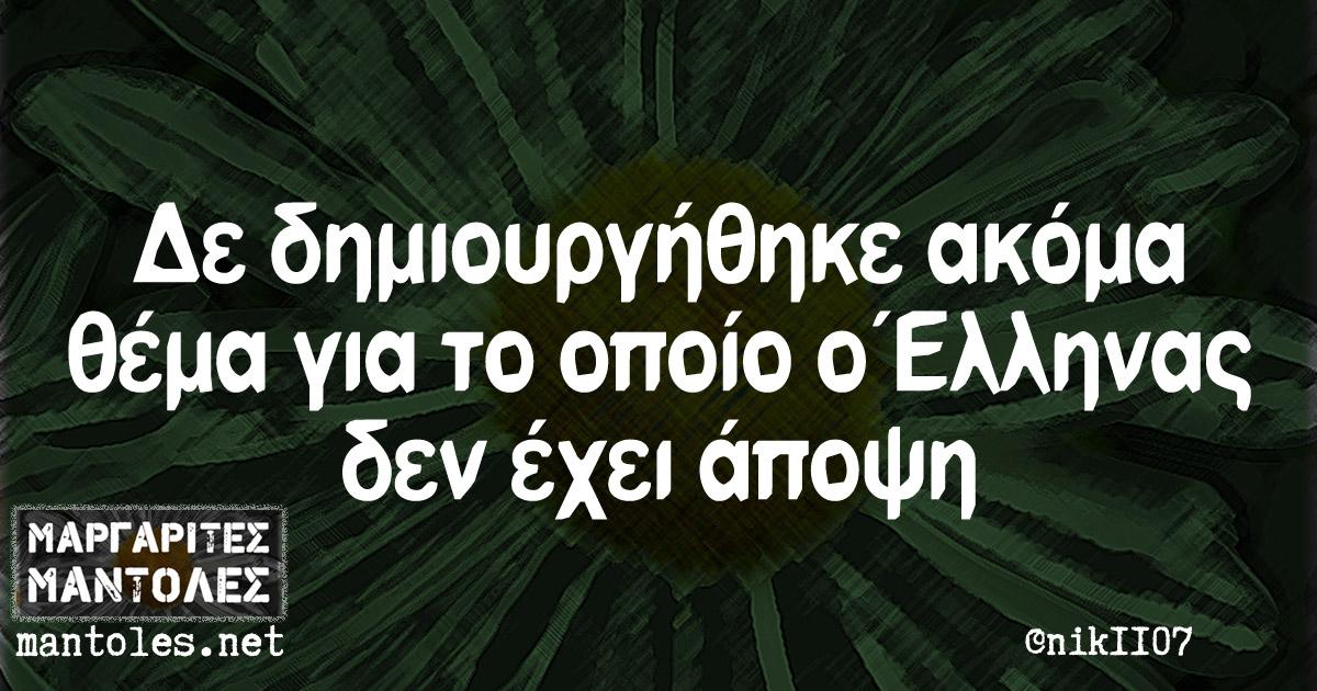 Δε δημιουργήθηκε ακόμα θέμα για το οποίο ο Έλληνας δεν έχει άποψη
