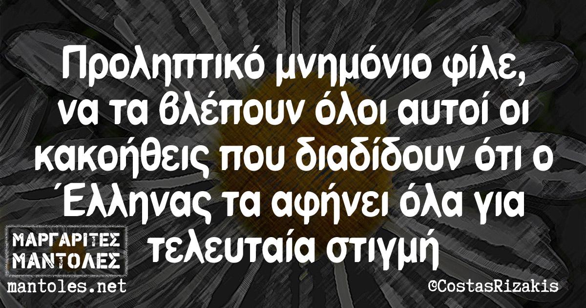 Προληπτικό μνημόνιο φίλε, να τα βλέπουν όλοι αυτοί οι κακοήθεις που διαδίδουν ότι ο Έλληνας τα αφήνει όλα για τελευταία στιγμή