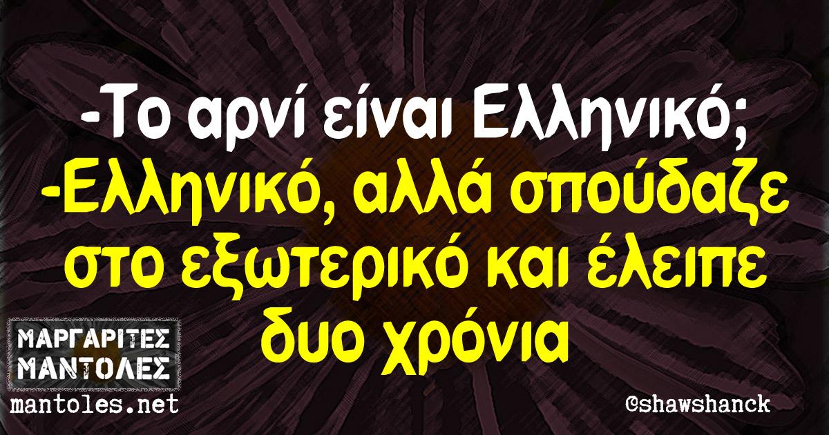 -Το αρνί ειναι Ελληνικό; -Ελληνικό, αλλά σπούδαζε στο εξωτερικό και έλειπε δυο χρόνια