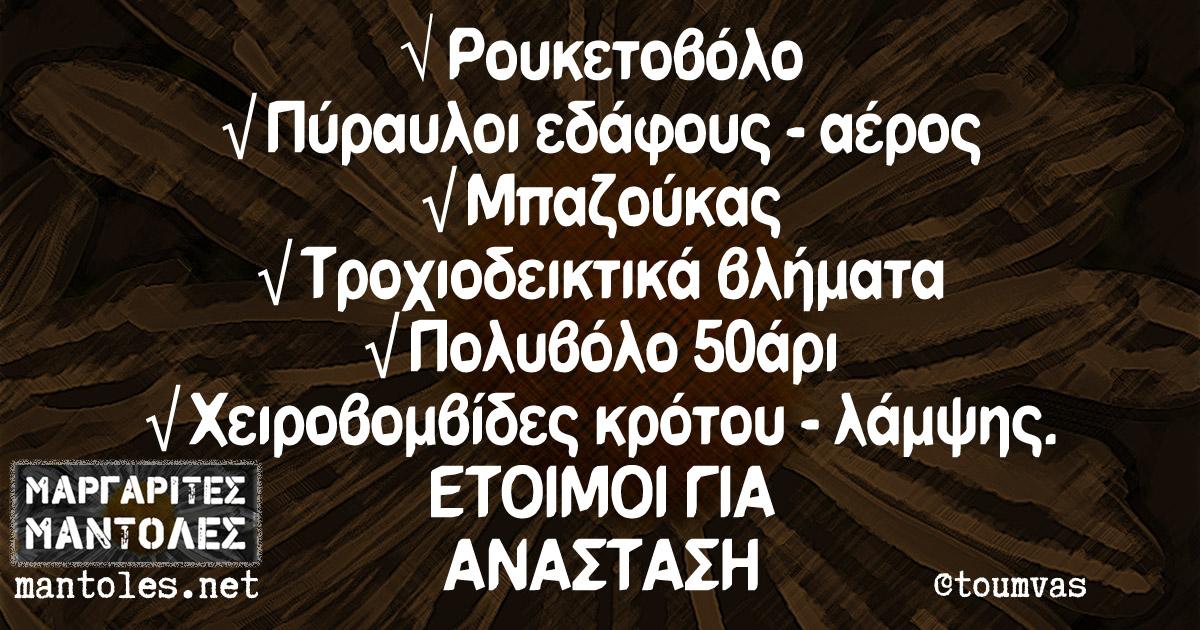 ✔Ρουκετοβόλο ✔Πύραυλοι εδάφους - αέρος ✔Μπαζούκας ✔Τροχιοδεικτικά βλήματα ✔Πολυβόλο 50άρι ✔Χειροβομβίδες κρότου - λάμψης. ΕΤΟΙΜΟΙ ΓΙΑ ΑΝΑΣΤΑΣΗ