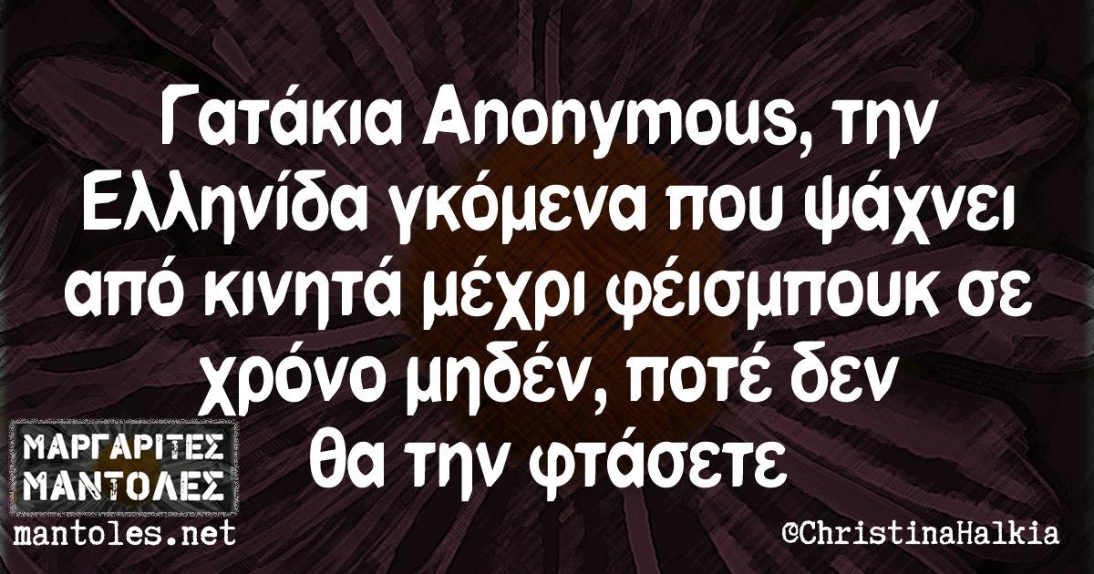 Γατάκια Anonymous, την Ελληνίδα γκομένα που ψάχνει από κινητά μέχρι φέισμπουκ σε χρόνο μηδέν, ποτέ δεν θα την φτάσετε