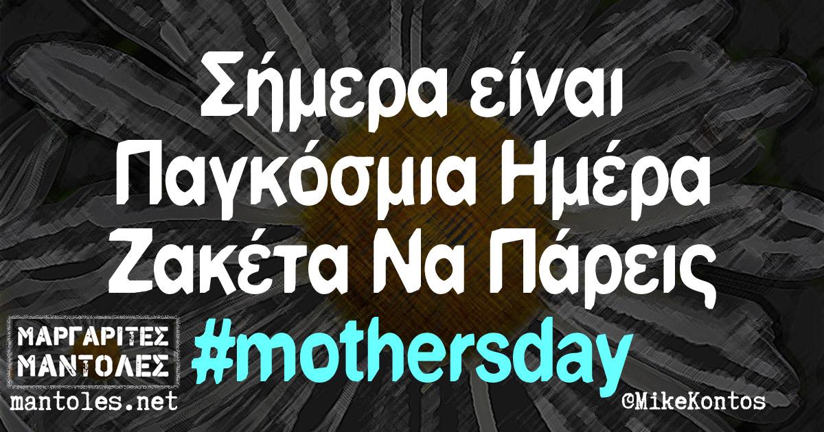 Σήμερα είναι Παγκόσμια Ημέρα Ζακέτα Να Πάρεις #mothersday