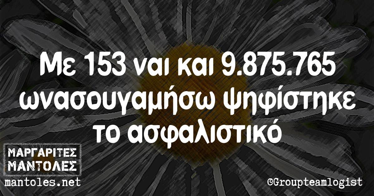 Με 153 ναι και 9.875.765 ωνασουγαμήσω ψηφίστηκε το ασφαλιστικό