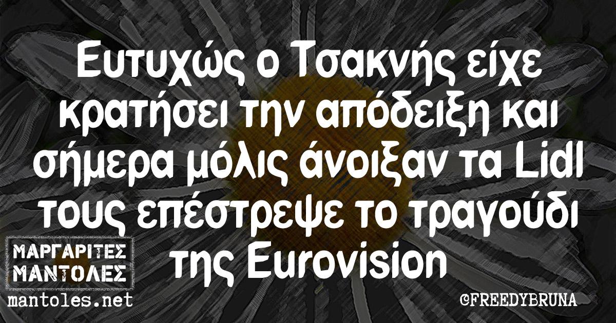 Ευτυχώς ο Τσακνής είχε κρατήσει την απόδειξη και σήμερα μόλις άνοιξαν τα Lidl τους επέστρεψε το τραγούδι της Εurovision